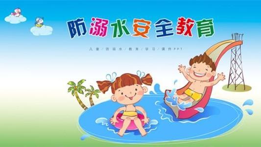 观看防溺水安全教育视频观后感 防溺水安全观后感