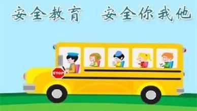 全国中小学生安全教育日是哪一天 全国中小学生安全教育日内容
