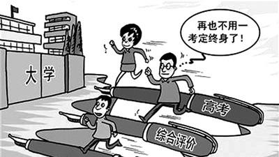 江苏高校综合考核结果 高校综合考核考什么