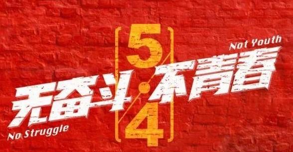 五四青年祝福短语 五四青年祝福祖国的话