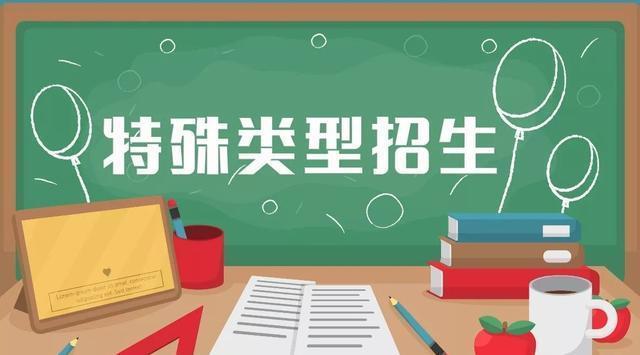 2021年高考特殊招生计划 高考特殊招生是什么意思