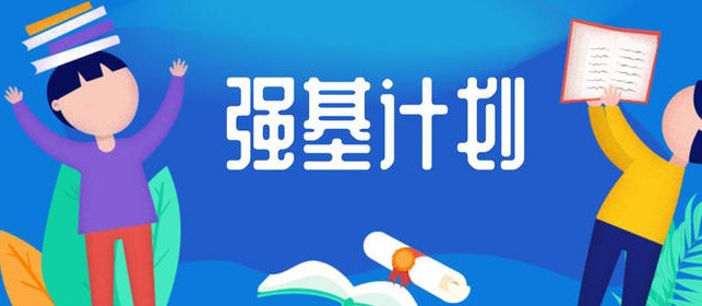 2021厦门大学强基计划招生简章 厦门大学强基计划如何报名
