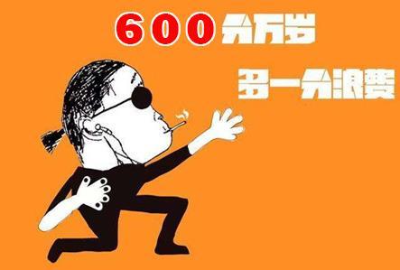 高考考600分是什么概念 高考考600分能上什么学校