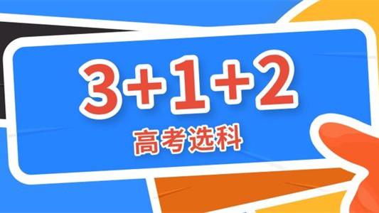 湖南高中生如何选科 湖南选科3+1+2最聪明的组合