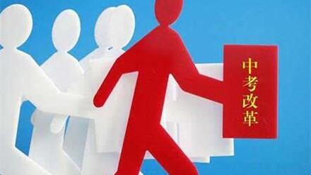 2021上海中考新政解读 上海中考新政对谁有利