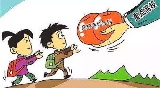 高校专项计划是什么意思 高校专项计划的报考条件是什么