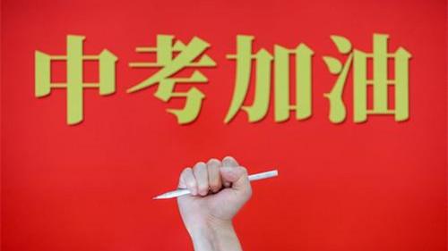 重庆中考政策改革方案2021 重庆中考科目及各科分数