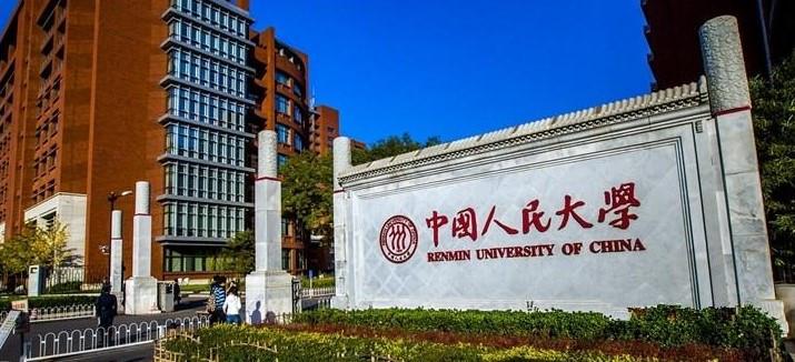 中国人民大学2021年强基计划 中国人民大学强基计划专业