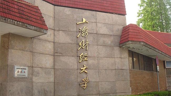 上海财经大学毕业生薪酬 上海财经大学值得去吗