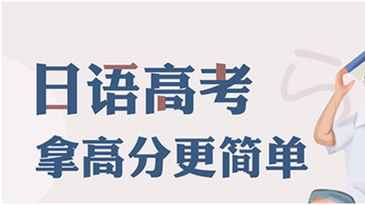 高考日语不能报的专业和学校 高考日语好学还是英语好学