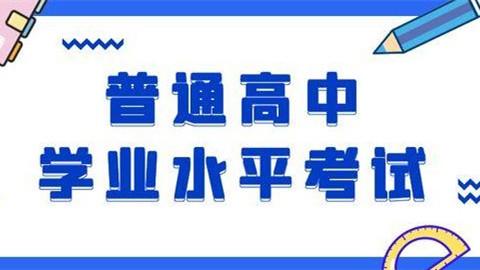 2021年安徽省高中学业水平测试 安徽省高中学习水平测试时间