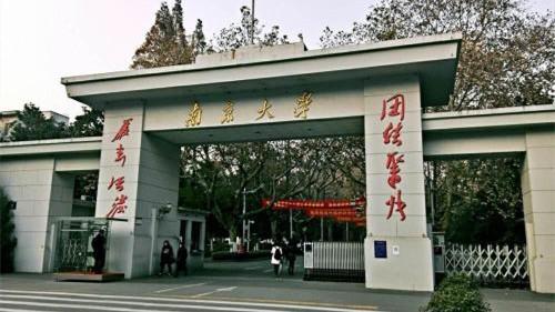 南京大学强基计划招生简章2021 南京大学强基计划专业名额