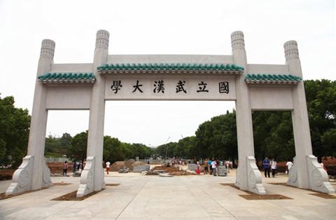 武汉大学樱花预约 网上预约 武汉大学排名