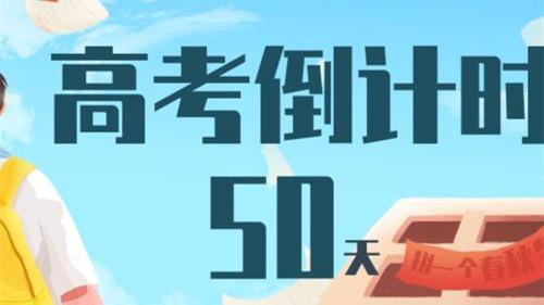 高考最后50天还有希望吗 高考最后50天该怎么做