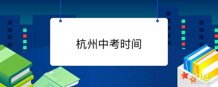 2021年浙江省杭州市中考时间及科目安排 杭州市中考录取分数线2020