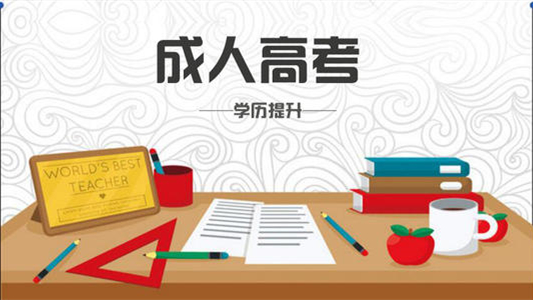成人高考需要预报名吗 成人高考的条件与要求