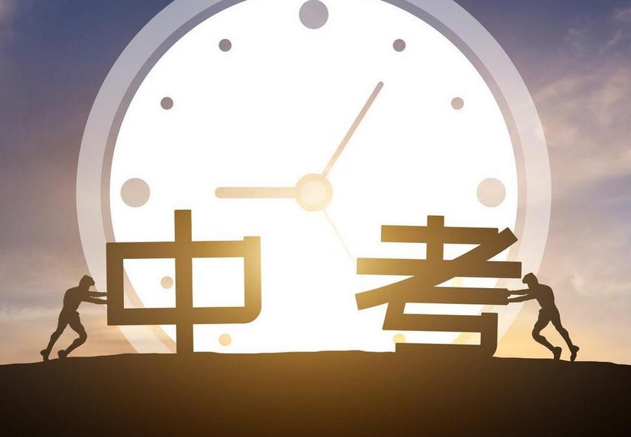 天津2021中考最低几分能考上高中 2020天津中考录取分数线