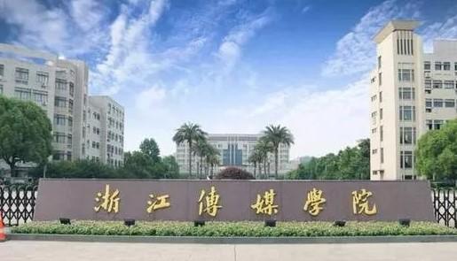 浙江传媒学院需要多少分 浙江传媒学院2020年高考录取分数线