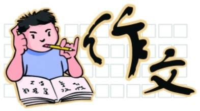 2021高考作文话题预测 高考考前必看作文
