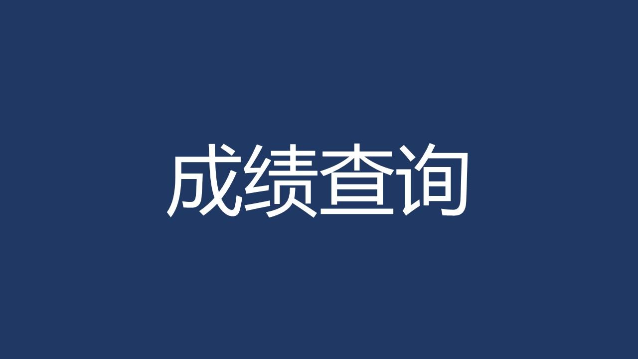 2021年北京高考成绩公布时间