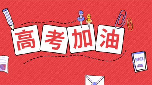 2021年黑龙江高考志愿填报时间和截止时间 2021年黑龙江高考志愿填报指南