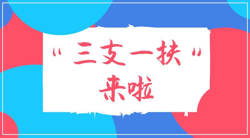 甘肃特岗教师报名时间2021 甘肃三支一扶和西部计划