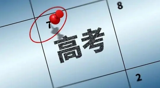 江苏高考总分是多少 江苏高考总分2021